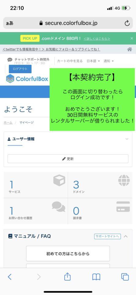 カラフルボックス手順12(本登録完了:カラフルボックスレンタルサーバーのログイン画面)