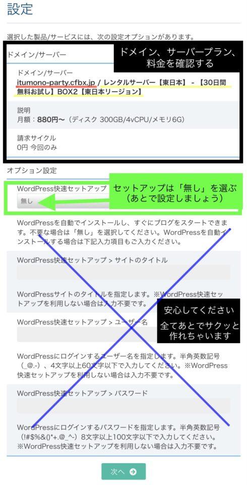 カラフルボックス手順4(選んだドメインとサーバーの確認&WordPress快速セットアップの設定)
