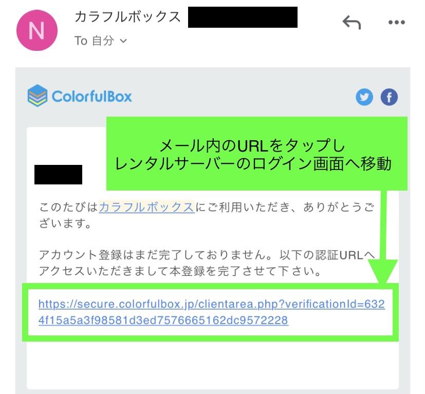 カラフルボックス手順10(仮登録完了メールからサイトログイン画面へ移動する)