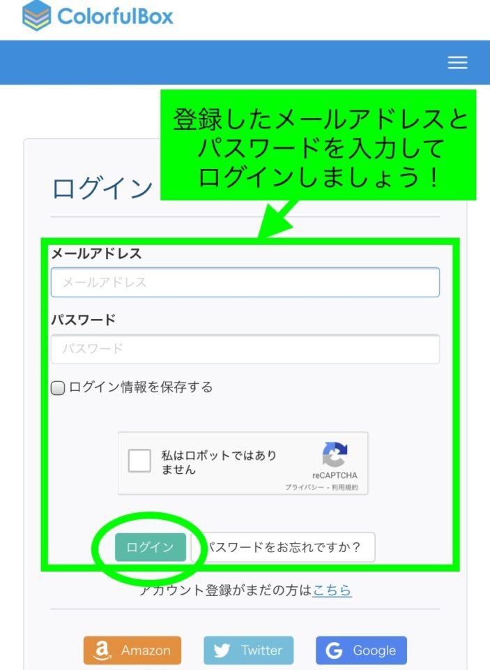 カラフルボックス手順11(本登録完了後にレンタルサーバーへログインする)
