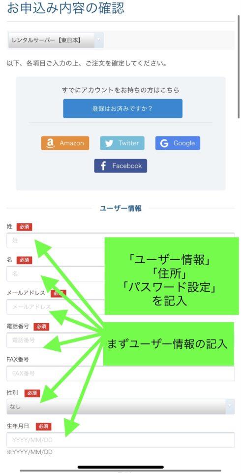 カラフルボックス手順6(ユーザーネームの記入)