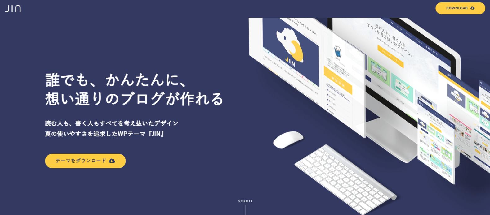 【ワードプレス有料テーマ】JIN