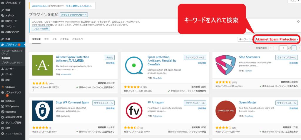 Akismet Spam Protectionを検索する