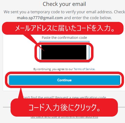 Akismet Spam Protectionの契約方法(メールアドレスに届いたコードを入力)