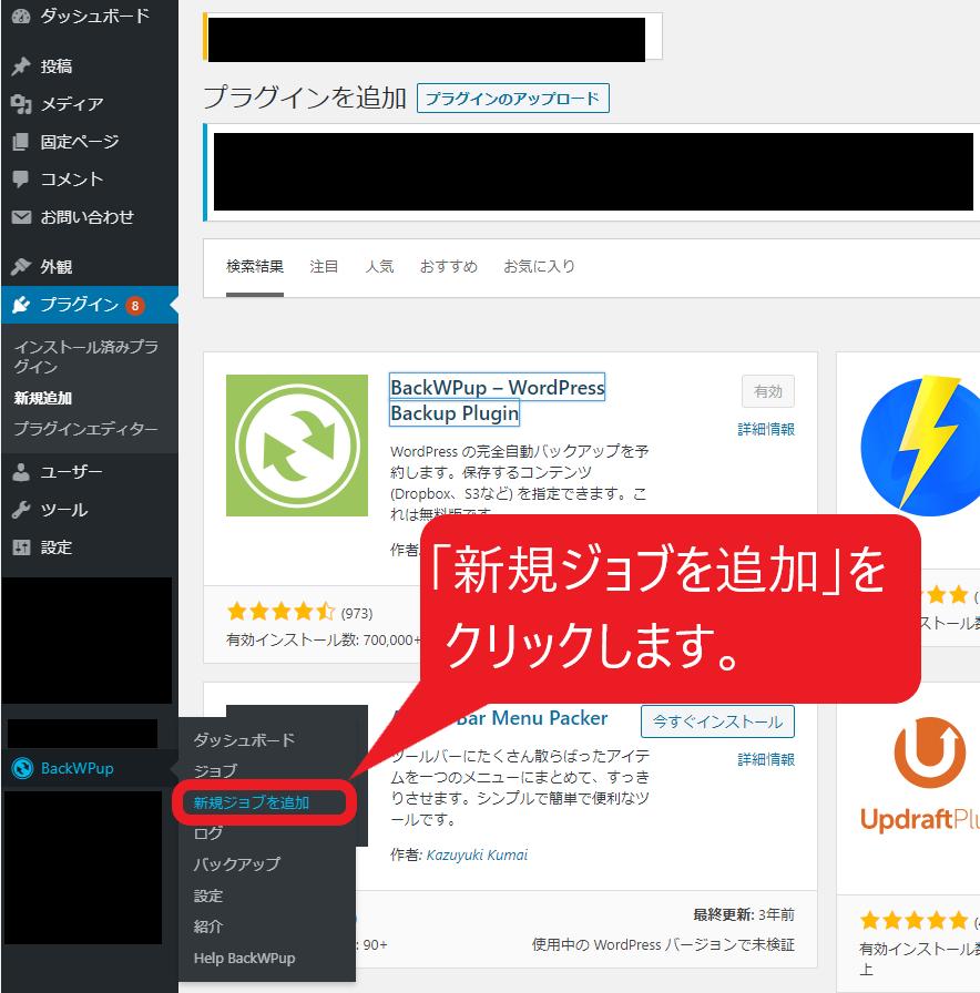 BackWPup_新規ジョブを追加をクリック