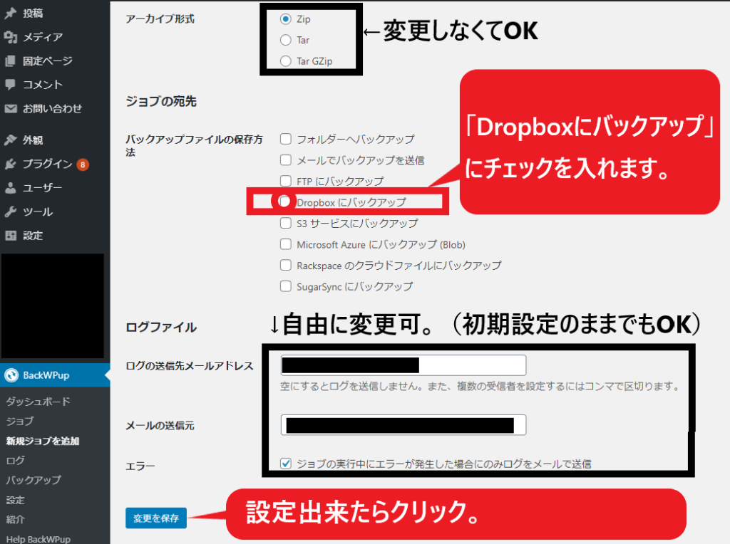 BackWPup_一般タブの設定(Dropboxにバックアップにチェックを入れる)