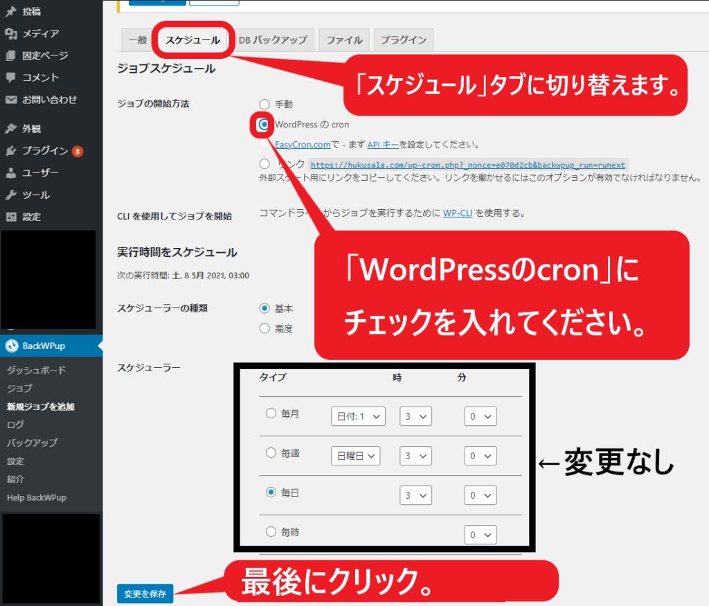 BackWPup_スケジュールタブの設定(wordPressのcronにチェックを入れる))