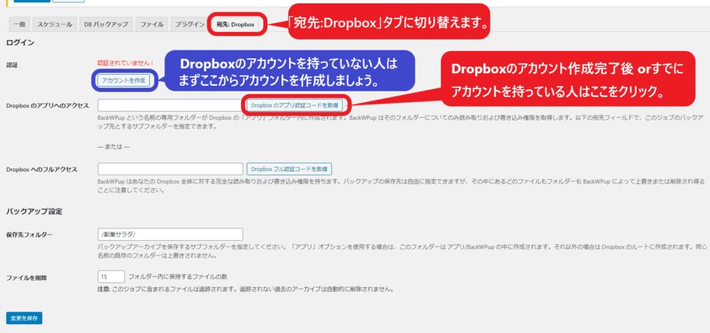 BackWPup_宛先:Dropboxタブの設定(アカウント作成&コード入力)