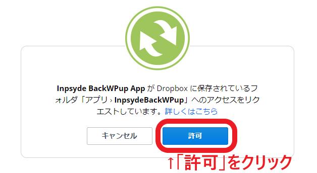 Dropbox画面(アクセスリクエストを許可する)