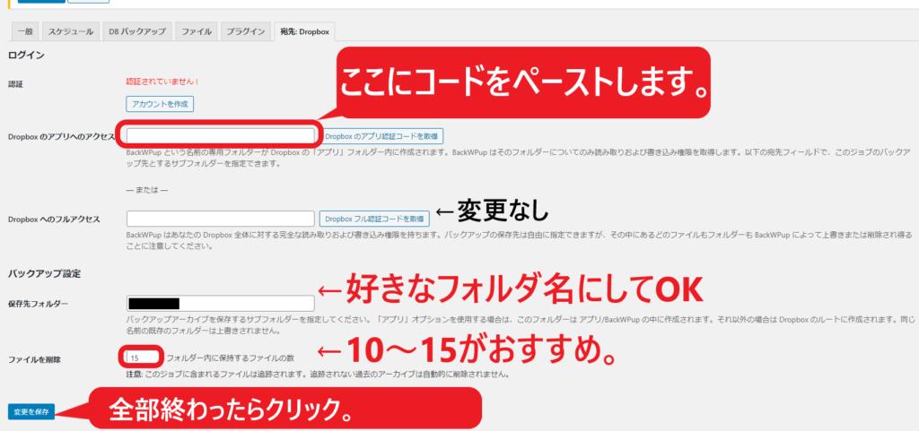 BackWPup_宛先:Dropboxタブの設定(コードをペースト&フォルダとファイル設定)