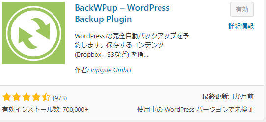 BackWPupの検索表示画面