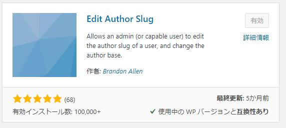 Edit Author Slugの検索表示画面