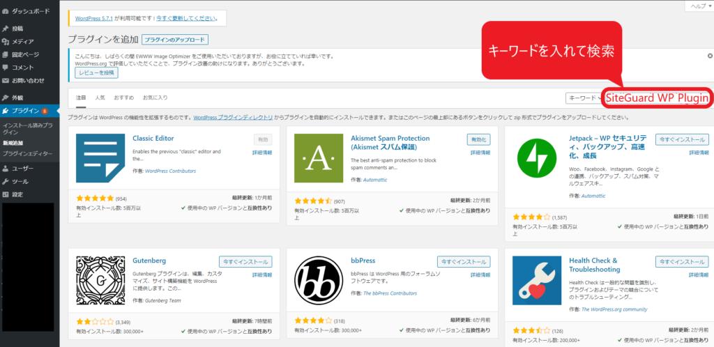 SiteGuard wp Pluginを検索する