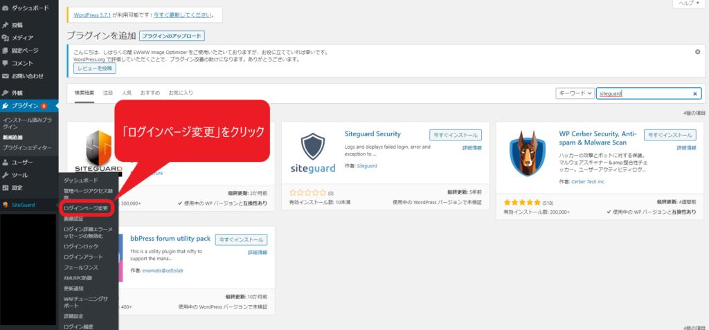SIteGuard WP Pluginの「ログインページ変更」をクリック