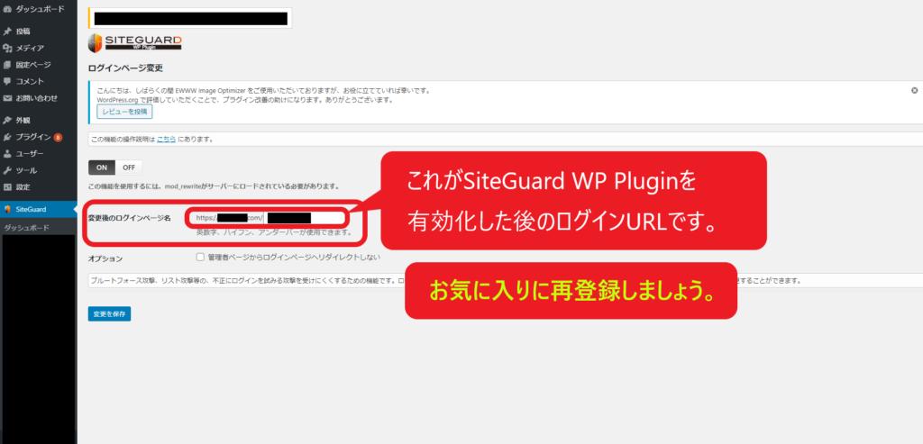 SiteGuard WP Pluginを有効化した後のログインURL確認方法