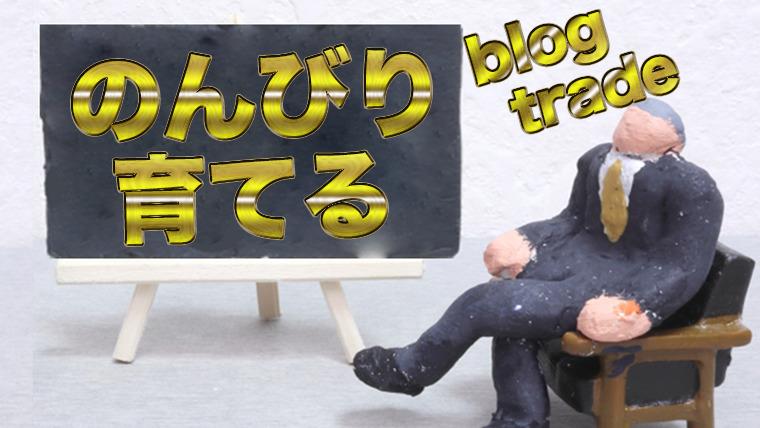 不労所得はブログとトレードで作る