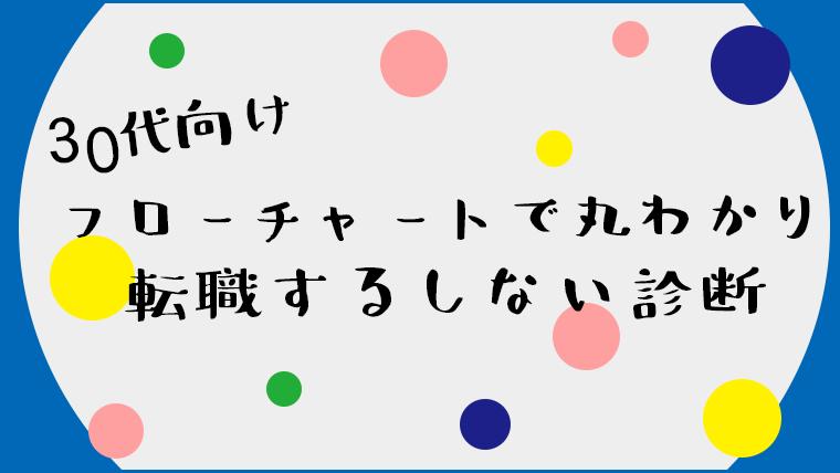 【30代向け】フローチャートで丸わかり!転職するしない診断!