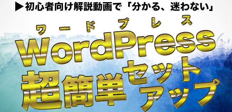 【初心者向け】WordPressブログ超簡単セットアップ_記事TOP用