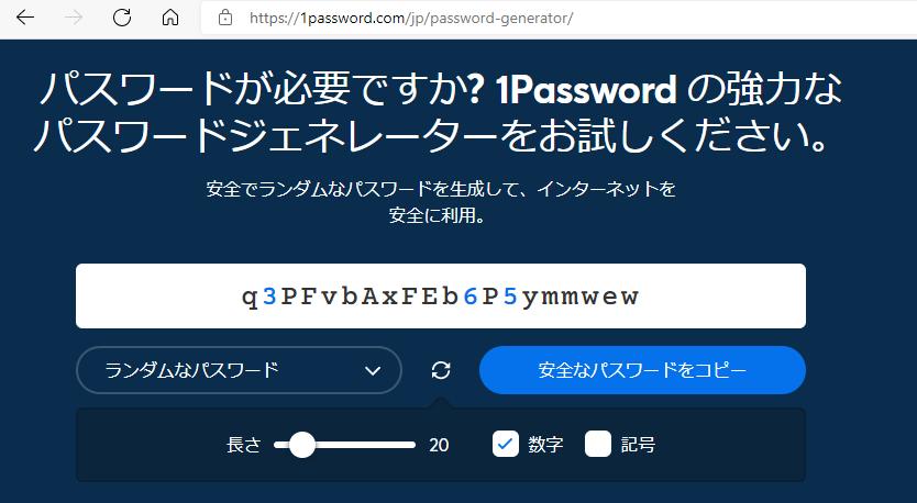 パスワードジェネレーターを利用して安心パスワード設定