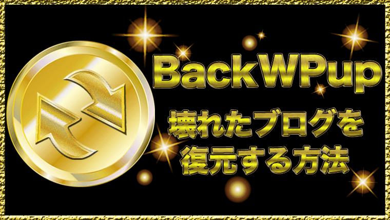 BuckWPupで壊れたブログを復元する方法を紹介(WordPerss)