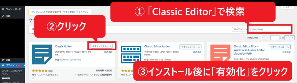 Classic Editorのインストール方法2