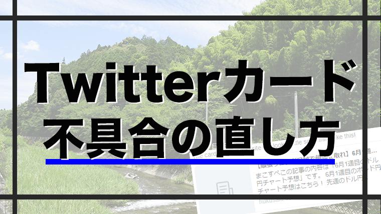 【Twitterカードが表示されない】修正/確認方法を簡潔まとめ