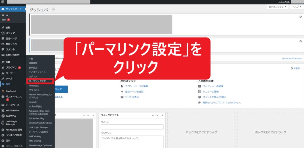 WordPressの「設定」の初期設定を整えよう_パーマリンクの設定