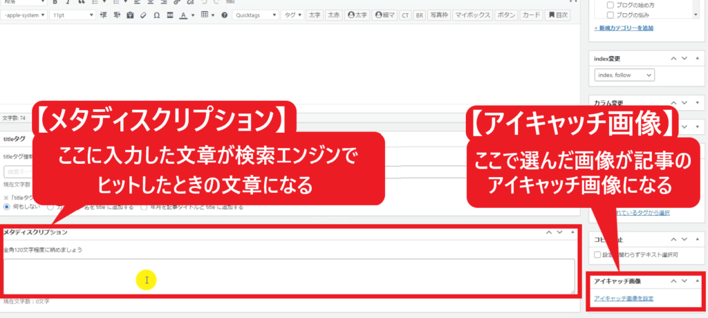 【WordPress】はじめての記事を書いてみよう_メタディスクリプションとアイキャッチ画像