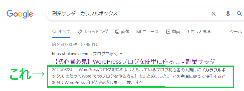 【WordPress】はじめての記事を書いてみよう_メタディスクリプション