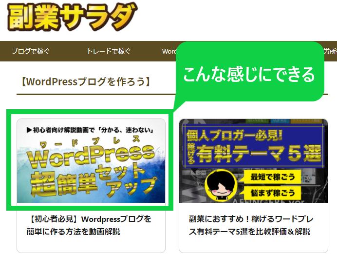 【WordPress】はじめての記事を書いてみよう_アイキャッチ画像を設定しよう