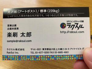 用紙の種類_光沢紙_アートポスト