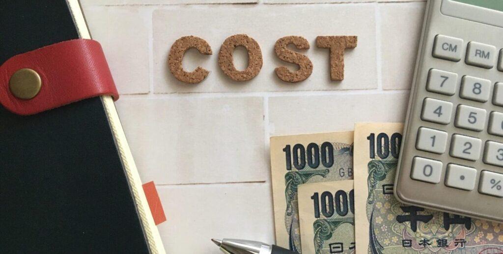 ブログコストは月額1500円以下