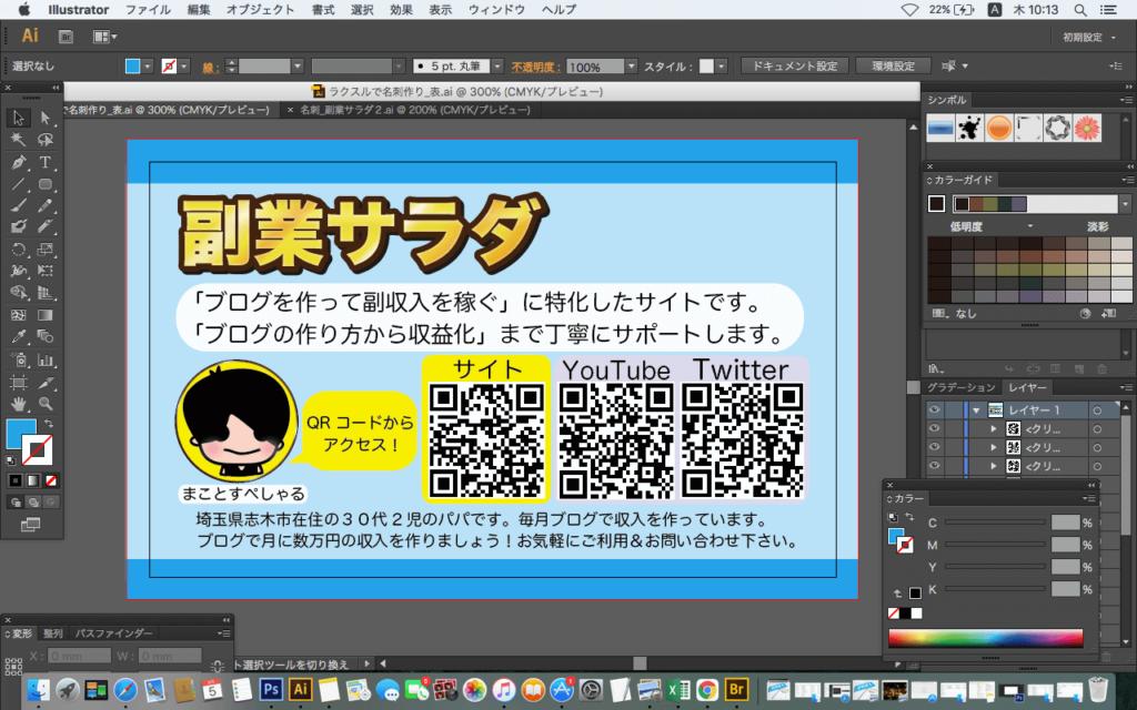 名刺デザインを作る_Illustrator