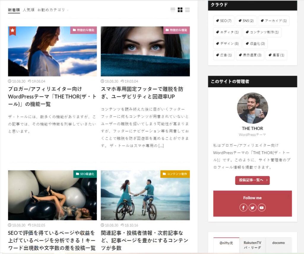 テーマ編集後のWordPressサイトの画面