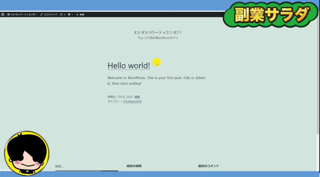 作りたてのWordPressサイトの画面