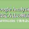 GoogleアナリティクスをAFFINGER6で簡単設定
