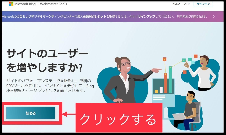 Bing Webマスターツール登録開始画面
