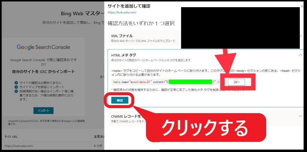 Bing Webマスターツール_確認ボタンを押す